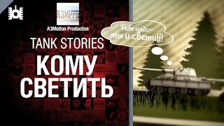 Tank Stories - Кому светить - от A3Motion [World of Tanks]