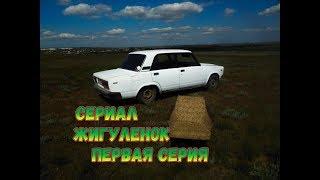 Сериал жигуленок 1 серия (история авто за 250 руб.)