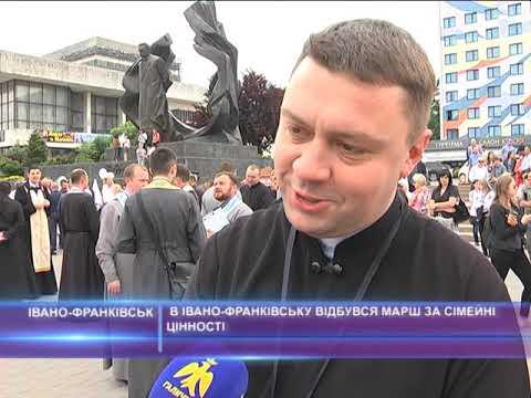 В Івано-Франківську відбувся марш за сімейні цінності