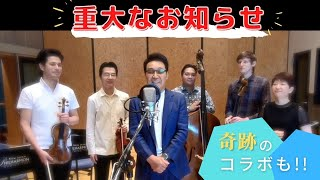 【遠き昭和の…】五木ひろし feat.新日本フィルハーモニー交響楽団