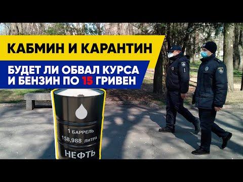 Кабмин и карантин: будет ли обвал курса и бензин по 15 гривен