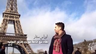 اوراس ستار لقاء مع اذاعة مونت كارلو الدوليه 2016