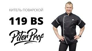 119 BS Поварской китель. Обзор.