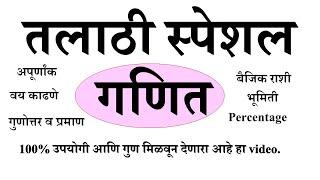 तलाठी स्पेशल गणित, 2019 स्पेशल गणित, math, mathematics in marathi, marathi math