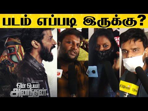 Yen Peyar Anandhan Movie Public Review   Athulya Ravi   Santhosh Prathap   Sridhar