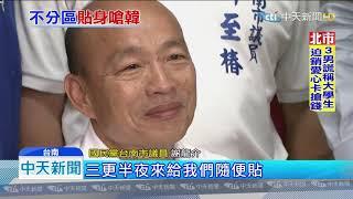 20191019中天新聞 這款格調?黑韓跟到台南 造勢場貼「尋人啟事」