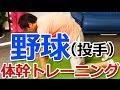 野球などピッチング動作に効果的な体幹トレーニング
