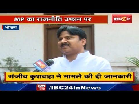 Madhya Pradesh : Horse Trading पर MLA Sanjeev Kushwaha का खुलासा | कहा- BJP ने नहीं बनाया हमें बंधक