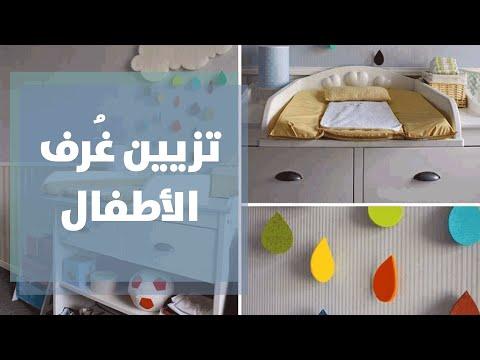 فاي سابا تعطي افكار لتزيين غرف الاطفال | Roya       YouTube