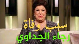وفاةالفنانه المصريه رجاء الجداوي زميلة الزعيم عادل امام مصر شاهد السبب