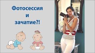 Профессиональная фотосессия как помощь в зачатии ребенка.(, 2018-06-28T16:50:22.000Z)