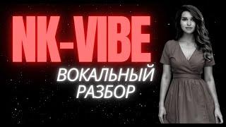 NK Настя Каменских - V BE вокальный разбор