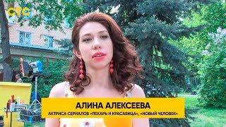 Алина Алексеева о своей героине | Пекарь и красавица