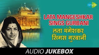 Lata Mangeshkar Sings Gurbani | Punjabi Devotional Audio Jukebox | Lata Mangeshkar Songs