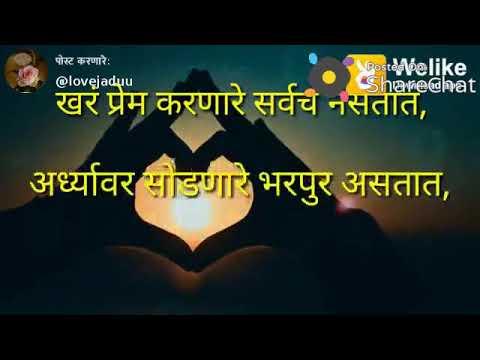Khar prem marathi status