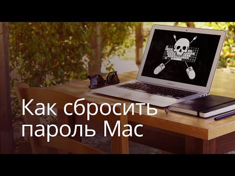 Как сбросить пароль на Mac и как от этого защититься