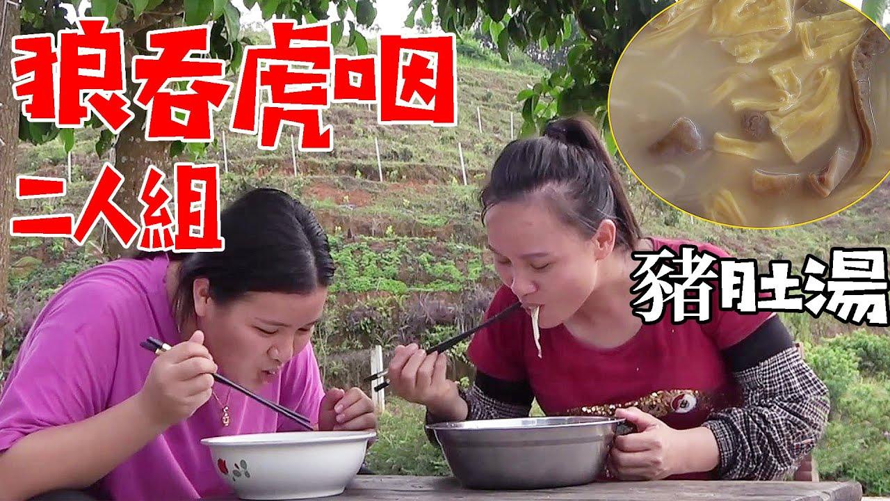 9妹自製的土豆粉,配上豬肚腐竹湯底究竟有多好吃?每人都吃光一大盆! 【巧婦9妹】