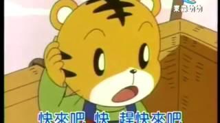 可愛巧虎島主題曲片頭曲快來要開始嘍ㄉㄚㄉㄚㄉㄚ: 快來要開始嘍ㄉㄚㄉㄚㄉㄚ, 大家一起來吧ㄉㄚㄉ一ㄉㄚㄉㄚ, 一起來吧ㄉㄨㄉㄨ...