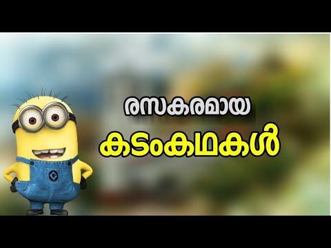 കടംകഥകൾ- kadamkathakal- malayalam Riddles, kadamkadhakal, malayalam funny  questions