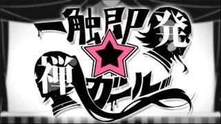 Simmering ZEN Girl - rerulili feat.miku&gumi / 一触即発☆禅ガール - れるりりfeat.初音ミク&GUMI thumbnail