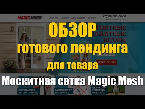 Видео обзор Москитная сетка Magic Mesh - лендинг, цена
