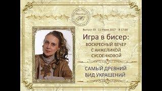 ☀Игра в бисер: воскресный вечер с Анжеликой Сусоенковой. Выпуск 35-часть 2☀