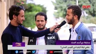 ماهي ليلة الزقرة في العرس العدني | المسابقة الرمضانية من شوارع اليمن | رمضان والناس