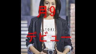 """女優の沢尻エリカさん(28)が、いよいよ""""月9""""デビューするようです..."""