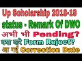 Up Scholarship 2018-19 | Remark Of DWO | New Correction Date | Verified Status | Suspect