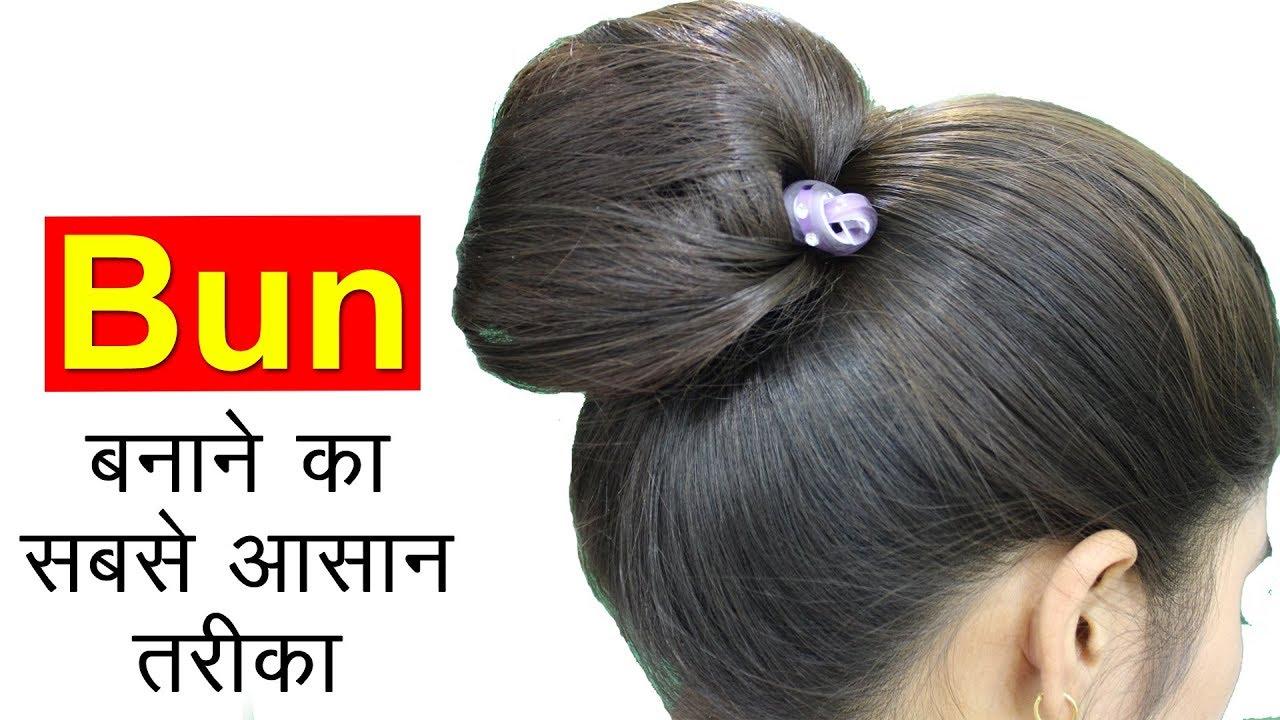 Easy Hair Bun Hairstyle With Stick Bun Hairstyles Tutorial Youtube