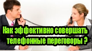 Техника телефонных переговоров! ТРЕНИНГ от Альт Клуба! СУПЕР!(, 2014-11-07T21:17:23.000Z)