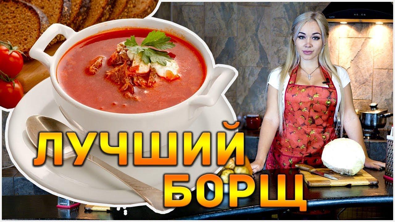 Анатолий борщ рецепты