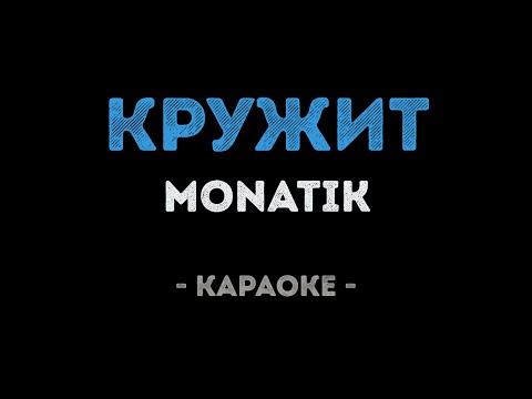 MONATIK - Кружит (Караоке)