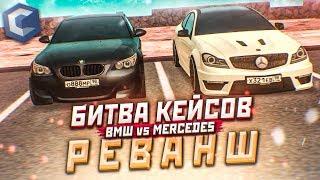 РЕВАНШ! КЕЙС MERCEDES vs КЕЙС BMW - ЧТО ЛУЧШЕ?! (MTA | CCDPlanet)