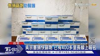 吳宗憲捐價值3千萬.11萬劑快篩 賈永婕哽咽:絕對沒有分裂台灣|TVBS新聞