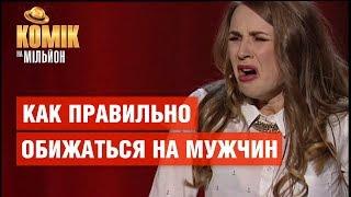 Как правильно обижаться на мужчин – Ольга Жуковцова – Комик на миллион | ЮМОР ICTV