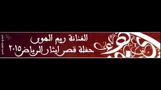 كله منك - ريم الهوى جلسة خاصة   نغم الغربية 2016