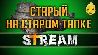 Старый на Старом тапке 2 Запись Стрима 14.01.19