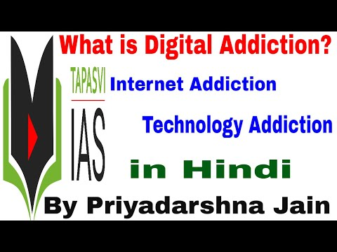 Digital Addiction In India, Internet Addiction Explained In Hindi | इंटरनेट एडिक्शन क्या होता है