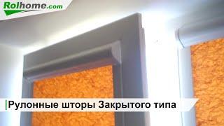 рулонные шторы на пластиковые окна видео