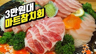 Review of 30,000 won tuna sashimi which is sold at Korean mart