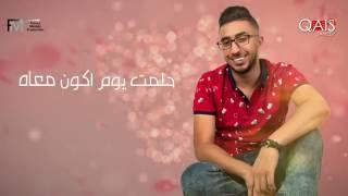 تحميل أغنية ضي القمر عبدالله ربيعمونتاج وإخراج قيس سمير mp3