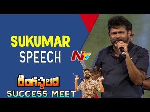 Sukumar Praises His Direction Department @ Rangasthalam Vijayotsavam || Pawan Kalyan || Ram Charan