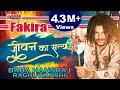 Fakira !! By Baba Hansraj Raghuwanshi | फकीरा  | जीवन का सत्य | Paramjeet Pammi | Offical Video