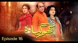Kho Gaya Woh Episode 16 | Pakistani Drama Serial | 19th March 2019 | BOL Entertainment