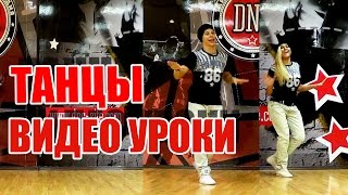 ТАНЦЫ - ВИДЕО УРОКИ ОНЛАЙН - SOBETEO - DanceFit #ТАНЦЫ #ЗУМБА