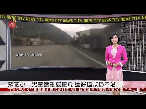 蘇花小一男童遭重機撞飛 送醫搶救仍不治 -09-21 IPCF-TITV 原文會 原視新聞