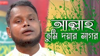 vuclip Allah tumi dayar Sagor | আল্লাহ তুমি দয়ার সাগর |  Bangla Islamic Song | Shabuddin Shihab