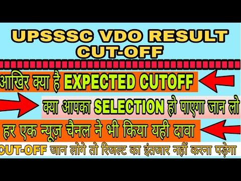 UPSSSC VDO RESULT CUT-OFF   आखिर क्या है EXPECTED CUT-OFF   क्या आपका SELECTIONS हो पाएगा जान लो