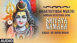 Shivaya Namaha Songs | Lord Shiva Kannada Devotional Songs | Bhakthiyinda Mukthi | Dr. Rohini Mohan